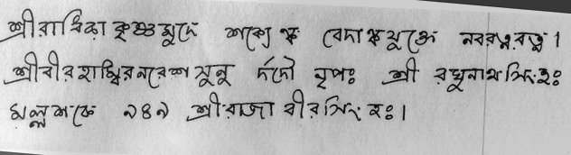 The text of the inscription in Bengali