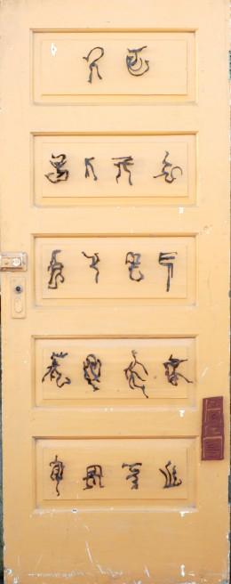 """""""Couplet II"""", Feng Jin. 2011. Bronze & Door. 32 x 82 x 5"""""""