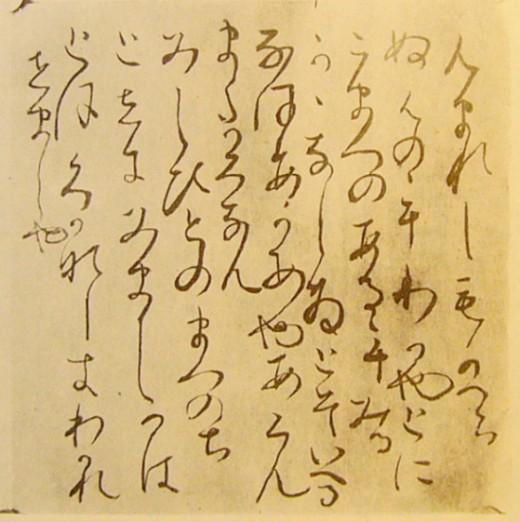 A page of the Tosa Nikki, as copied by Fujiwara no Teika