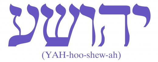Hebrew bible personal reflection