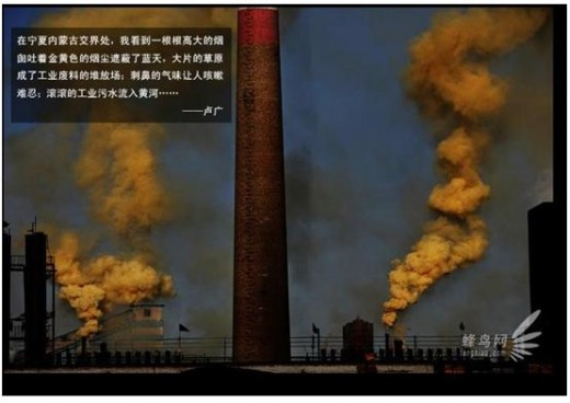 """At the junction of Ningxia province and Inner Mongolia province, I saw a tall chimney puffing out golden smoke covering the blue sky, large tracts of the grassland have become industrial waste dumps; unbearable foul smell made people want to cough."""