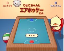 Free Online Chicken Games: Chicken Table Hockey