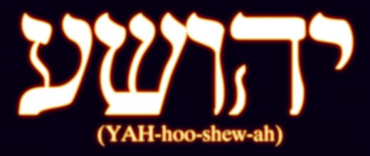The Name of Jesus writen in Hebrew with the english phonetic pronunciation beneath.