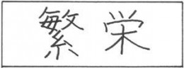 Haney is the Japanese word for prosperity and thriving.  I wish prosperity to the Japanese People.