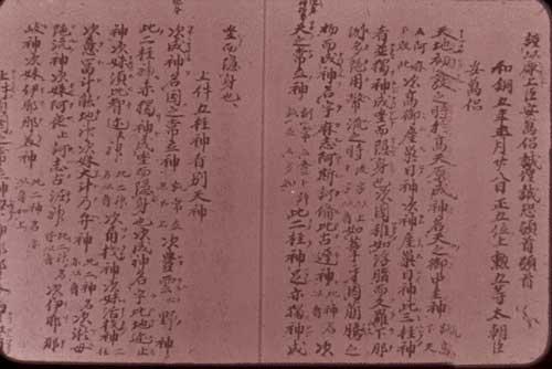 Fragment of Kojiki chronicles form 712 AD.