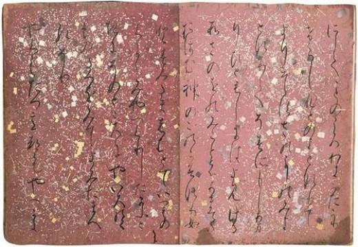 Kokinwakashu -inside (21.1 x 15.5 cm). National treasure, Tokyo National Museum.