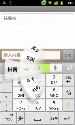 Go Keyboard T9-input, switching among Chinese, English, and other input methods