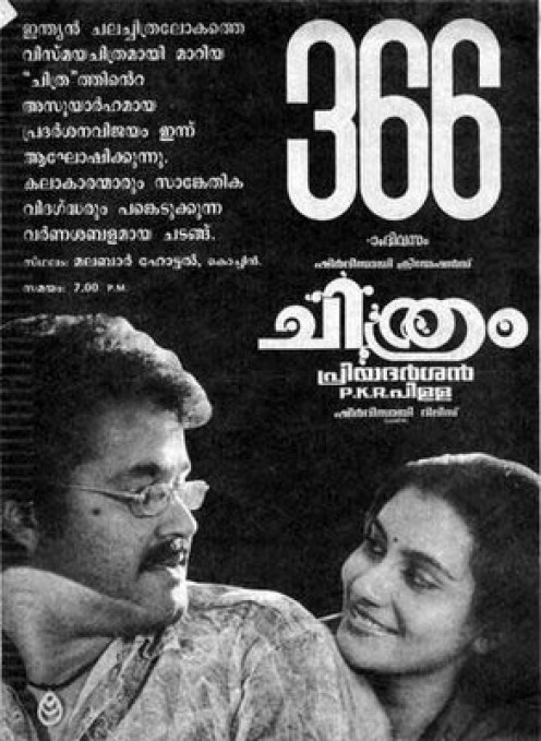 The Best Malayalam Film Ever