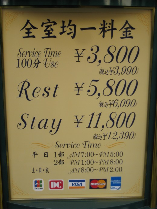 Rates for a love motel in Kubichiko red light district
