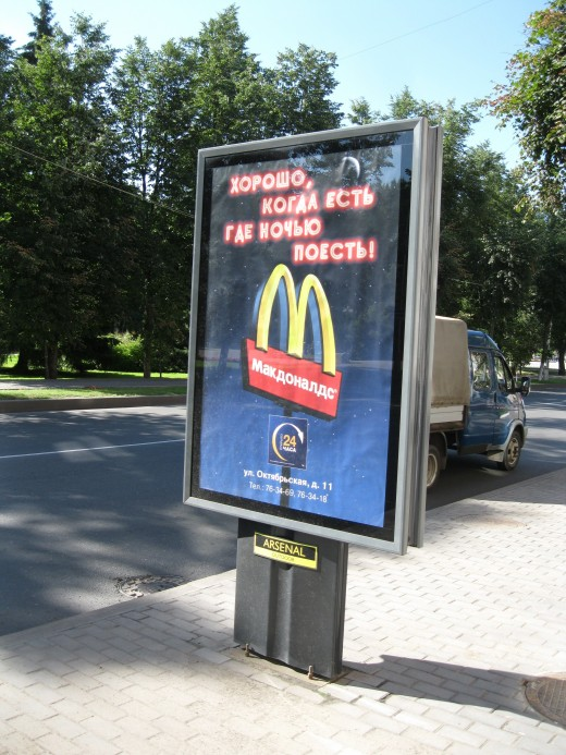 Sign in Veliky Novgorod, Russia advertising a local McDonald's restaurant.