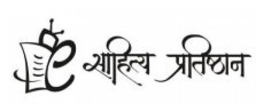 eSahitya Prakashan - Free Marathi eBooks