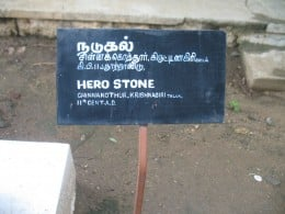MADRAS UNIVERSITY HAS NO ARCHEOLOGICAL UNIVERSITY.THEY CAN START ONE IN KRISHNAGIRI.CANT THEY?.