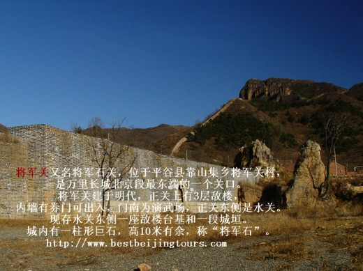 The history of the Great Wall , the starting of the Great Wall in Beijing