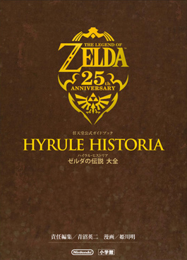 Cover of Hyrule Historia