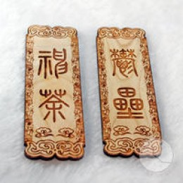 Peach-wood boards with names of Shen Tu and Yu Lei on them