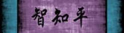 Wisdom ~ Knowledge ~ Peace