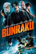 Bunraku - Spoiler Alert: Dreadful The SAD Movie Review