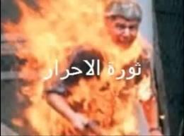 Tunisia- Self Immolation of Bouazizi