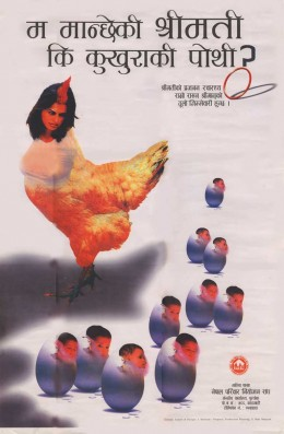 A copy for a family planning methods.  The text reads: Am I a man's wife or a hen?