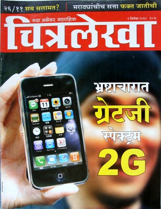 Chitralekha: a Weekly magazine in Marathi language.