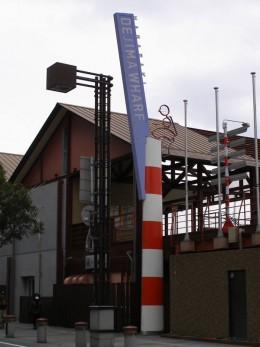 Dejima Wharf Entrance and Sign