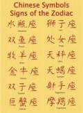 Methods Of Chinese Astrology: Zi Wei Dou Shou And Nine Star Ki