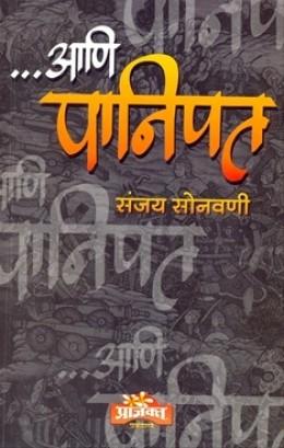 Aani Panipat