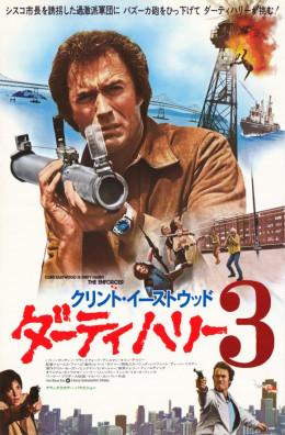 The Enforcer (1976) Japanese poster