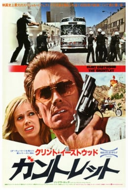 The Gauntlet 1977 Japanese poster