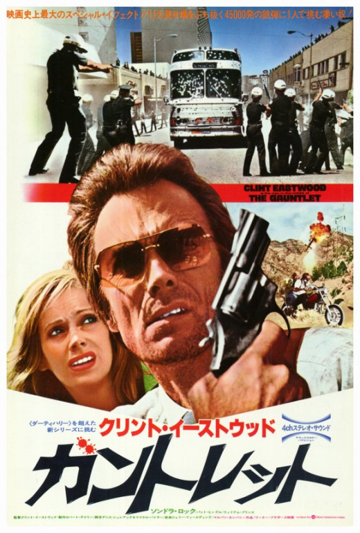 The Gauntlet (1977) Japanese poster