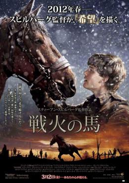 War Horse (2011) Japanese poster