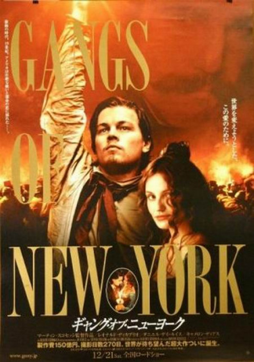 Gangs of New York 2002 Japanese poster