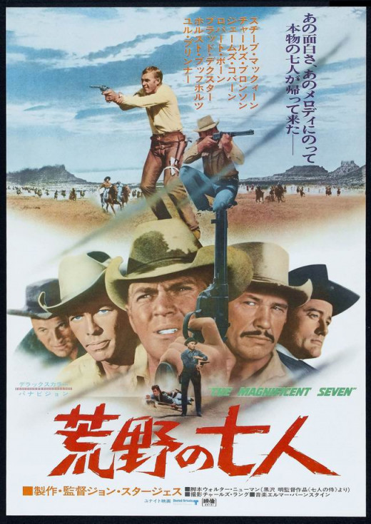 The Magnificent Seven 1960 Japanese poster
