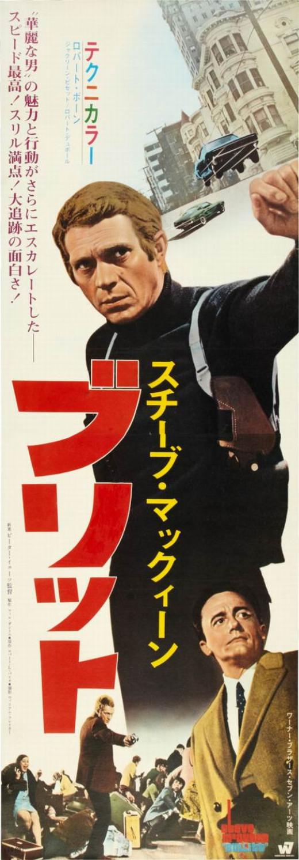 Bullitt 1968 Japanese poster