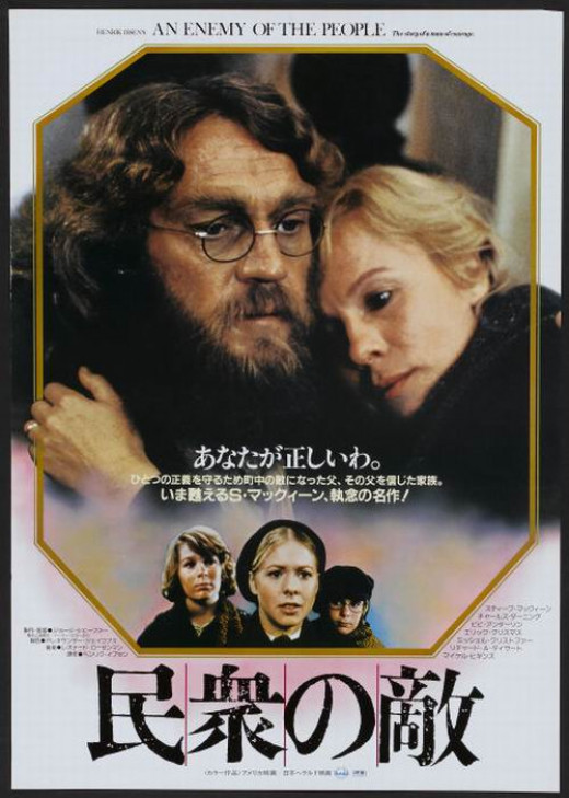 An Enemy of the People (1979) Japanese poster