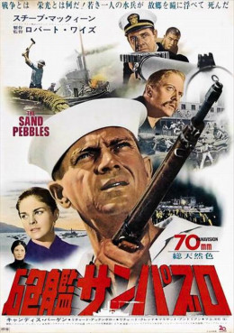 The Sand Pebbles 1966 Japanese poster