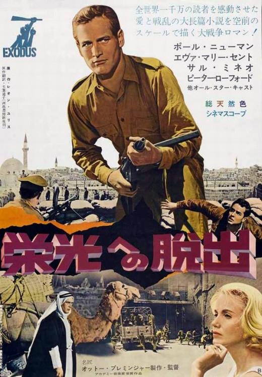 Exodus (1960) Japanese poster