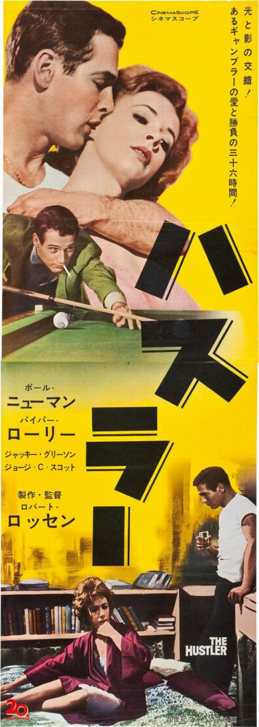 The Hustler (1961) Japanese poster