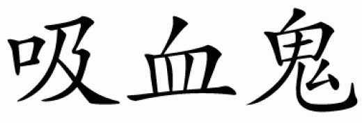Ancient Chinese symbols for Vampire.