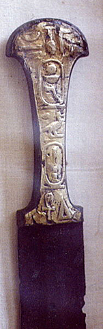 This ancient Egyptian dagger, containing the name King Apophis. was photographed by Udimu in July 2009.