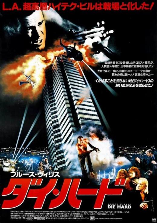 Die Hard (1988) Japanese poster