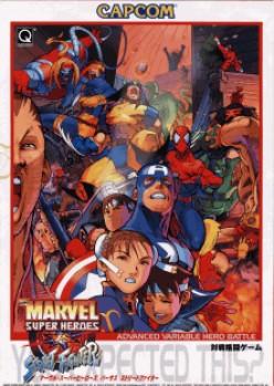 """Marvelous"" games made by Capcom before Marvel vs Capcom: Marvel Super Heroes vs Street Fighter"