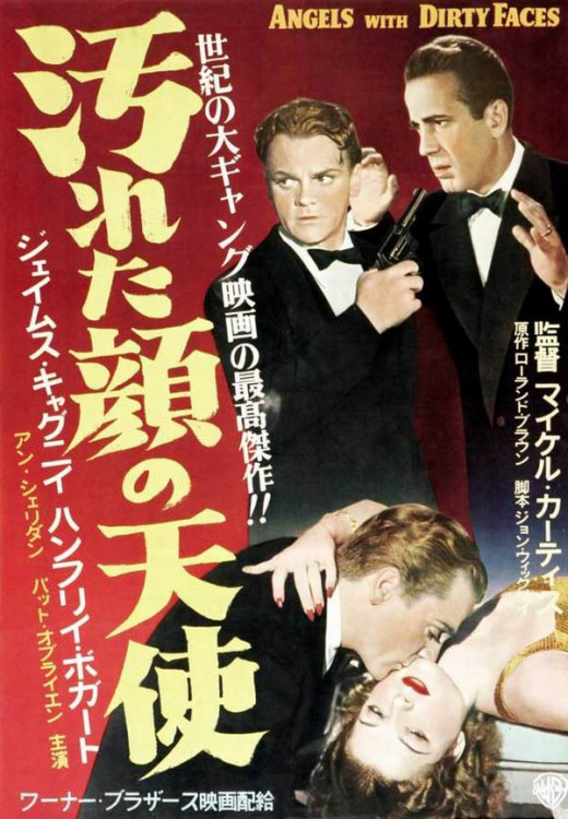 Angels With Dirty Faces (1938) Japanese poster