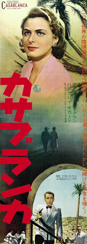 Casablanca (1942) Japanese poster