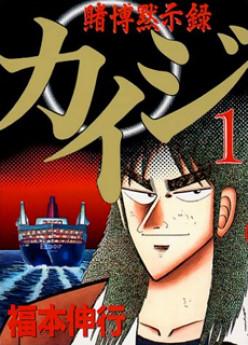 Gambling Manga: Introduction.