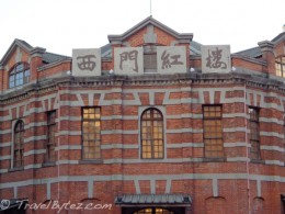 Red Theater House (紅樓劇場)