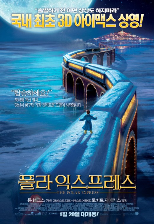 The Polar Express (2004) South Korean poster