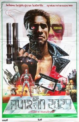 The Terminator (1984) Thai poster