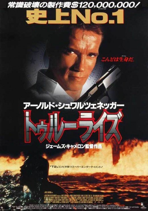 True Lies (1994) Japanese poster