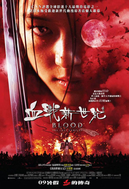 Blood the Last Vampire (2009) Japanese poster